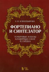 http://www.nota24.ru/katalog/noty-i-knigi-po-muzyke/teoreticheskij-otdel/uchebno-teoreticheskaya-literatura/13696-asfand_yarova_-fortepiano-i-sintezator_-tembrovye-jeskizy-srnat-gajdna-_120979-_