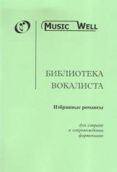 Библиотека вокалиста. Избранные романсы для сопрано.