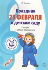 Никитина. Праздник 23  в детском саду