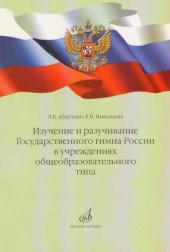 http://www.nota24.ru/katalog/noty-i-knigi-po-muzyke/teoreticheskij-otdel/uchebno-teoreticheskaya-literatura/7368-Abdullin--nikolaeva_-izuchenie-i-razuchivanie--gimna-rossii-v-uchrezhdeniyah-obscheobrazov_-tipa_-_109845_