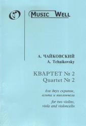 http://www.nota24.ru/katalog/noty-i-knigi-po-muzyke/teoreticheskij-otdel/uchebno-teoreticheskaya-literatura/chaykovskiy-a-strunnyy-kvartet-2