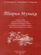 http://www.nota24.ru/katalog/noty-i-knigi-po-muzyke/teoreticheskij-otdel/uchebno-teoreticheskaya-literatura/6832-Amazaryan--anisimova--smirnova_-teoriya-muzyki_-uchebnoe-posobie-v-forme-voprosov-i-otvetov_-_111456_
