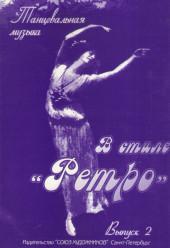 """Танцевальная музыка в стиле """"Ретро"""". Выпуск 2. Составитель Веселова."""