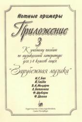 http://www.nota24.ru/katalog/noty-i-knigi-po-muzyke/teoreticheskij-otdel/uchebno-teoreticheskaya-literatura/10004-Afonin_-prilozhenie-3-k-uchebnomu-posobiyu-dlya-5-8-klassov--zarubezhnaya-muzyka-_notnye-primery__117908_