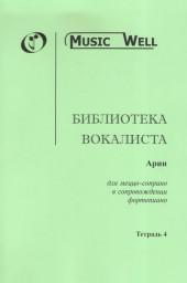 http://www.nota24.ru/katalog/noty-i-knigi-po-muzyke/teoreticheskij-otdel/uchebno-teoreticheskaya-literatura/biblioteka-vokalista-arii-dlya-metstso-soprano-tetrad-4