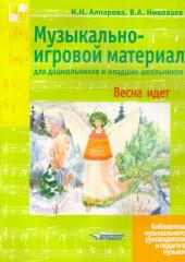 http://www.nota24.ru/katalog/noty-i-knigi-po-muzyke/teoreticheskij-otdel/uchebno-teoreticheskaya-literatura/13256-Alparova_-vesna-idet_-_120135_
