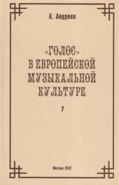 """Андреев. """"Голос"""" в европейской музыкальной культуре, выпуск 1"""