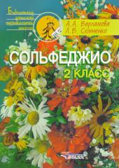 Варламова, Семченко. Сольфеджио 2 класс.