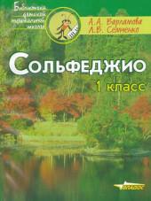Варламова, Семченко. Сольфеджио 1 класс.