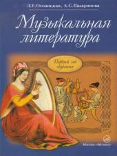 Осовицкая, Казаринова. Музыкальная литература. 1-й год обучения.