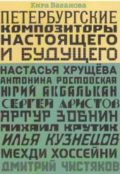 Ваганова. Петербургские композиторы настоящего и будущего.