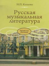 Козлова. Русская музыкальная литература. 3-й  год обучения.
