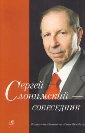 Долинская. Сергей Слонимский - собеседник.