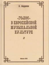 """Андреев. """"Голос"""" в европейской музыкальной культуре. Выпуск 2."""
