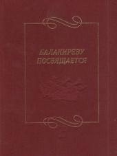 Балакиреву посвящается, Выпуск 3. (Составитель Зайцева).